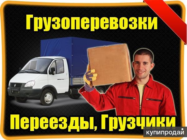 Услуги грузчиков+Газель 5 метров