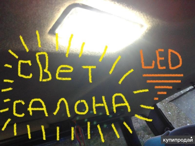 Свет салона автомобиля LED