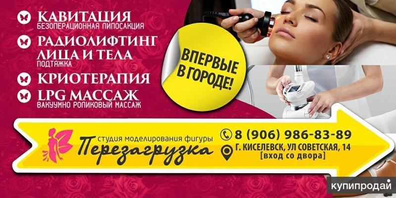Кавитация, LPG массаж, Радиолифтинг лица и тела, Криотерапия