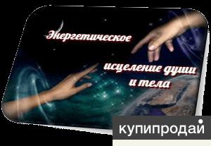 Энергетическое исцеление души и тела