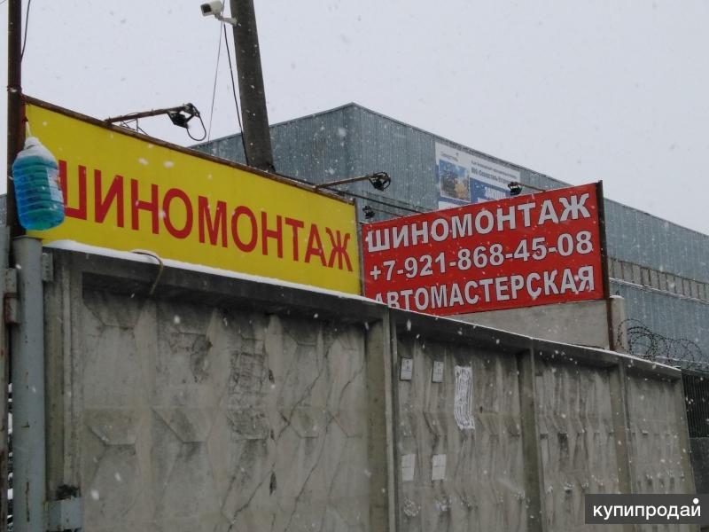 Русский шиномонтаж.