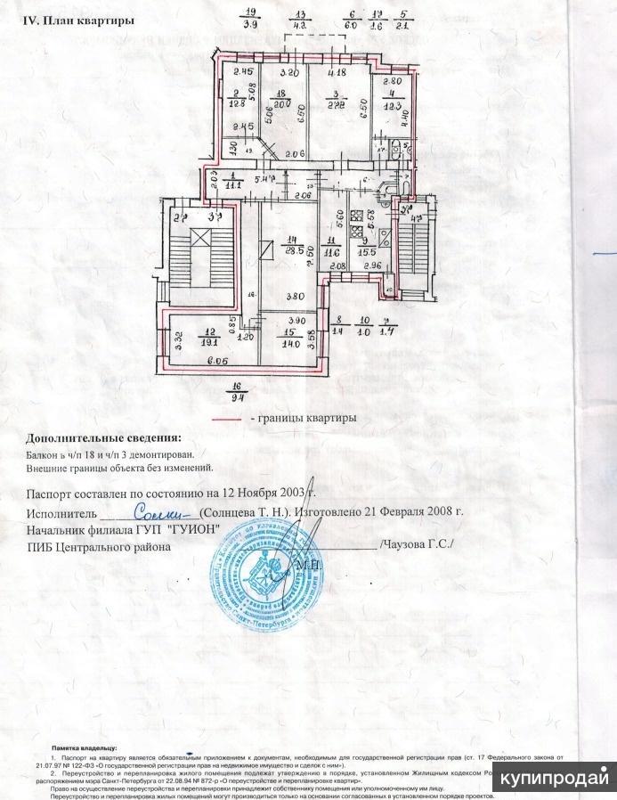 Продажа 7-комнатной квартиры в одном из лучших домов Санкт-Петербурга