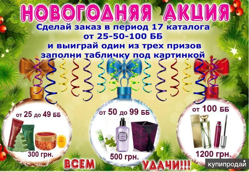 Косметика орифлейн