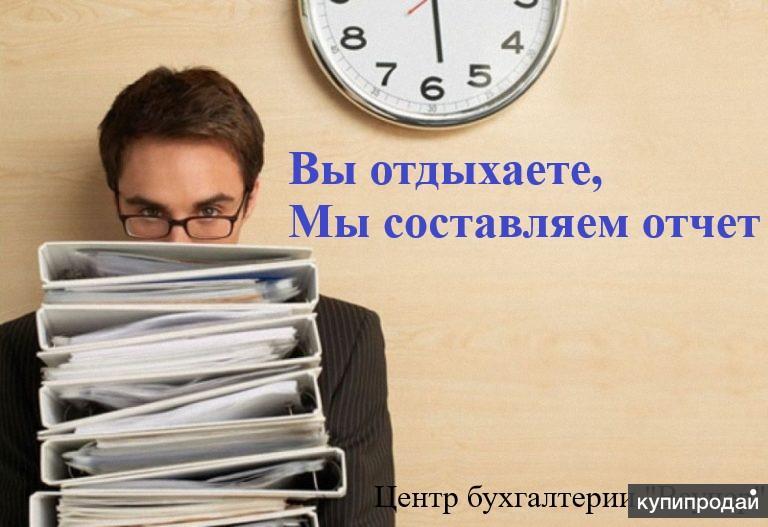 Сдача годовой отчетности ООО и ИП