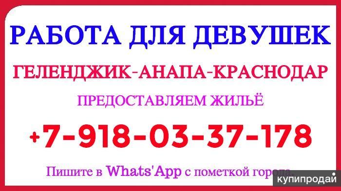 Высокооплачиваемая работа для девушек в Краснодаре Геленджике Анапе