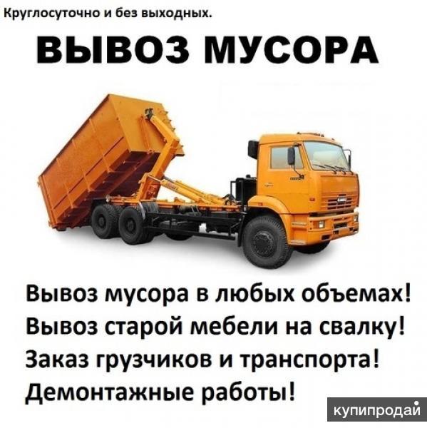 Вывоз мусора, старой мебели, хлама; демонтаж; снос строений и построек