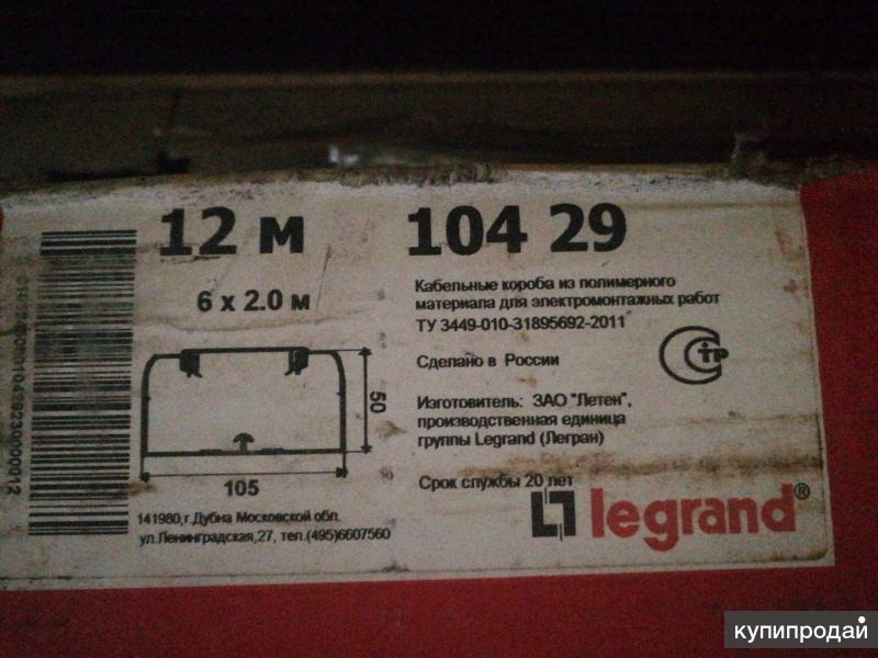 Продам LEGRAND 010429 Кабель-канал 105х50мм, с крышкой 65мм