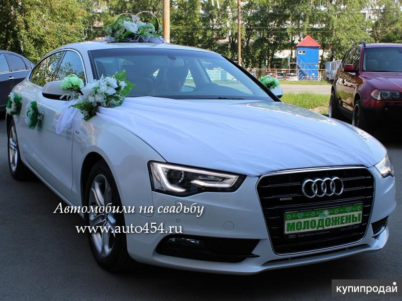 Белая Ауди А5 на свадьбу