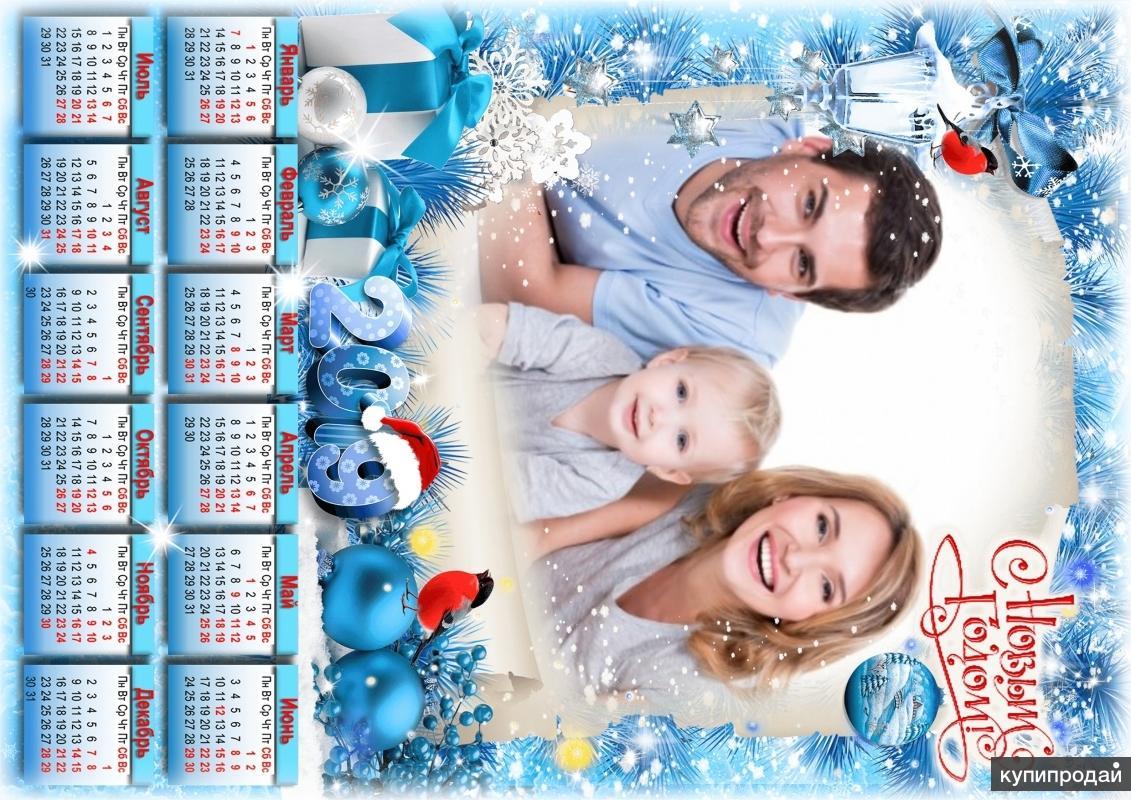 единицы календари с фото на новый год вам повеселиться