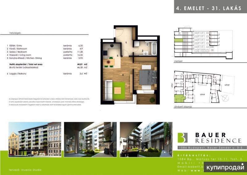 Новая квартира в Будапеште