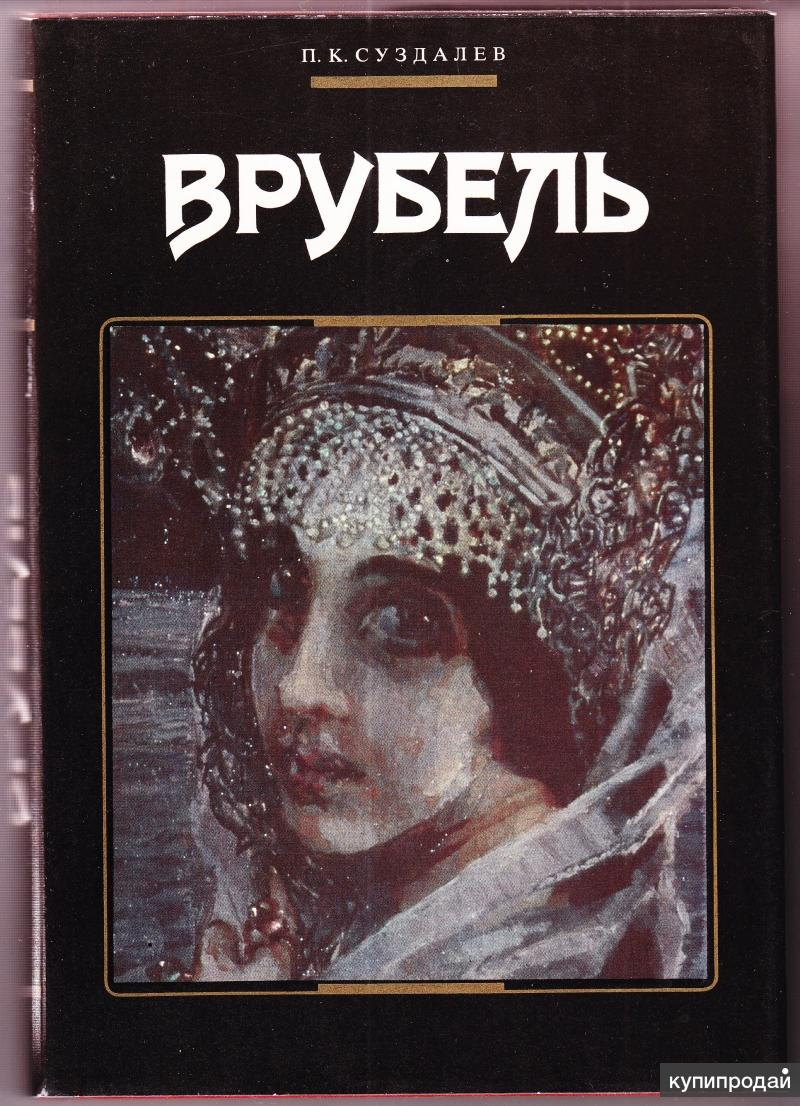 Врубель  (автор П.К. Суздалев)