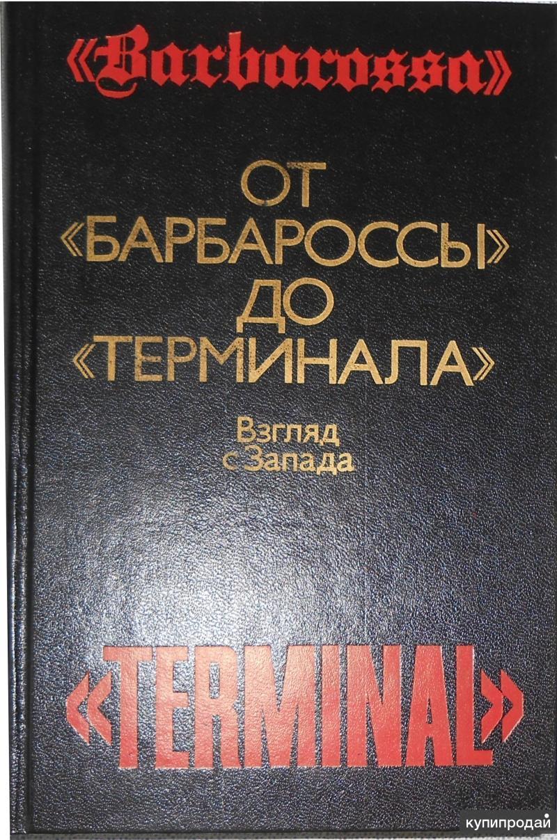 """От """"Барбароссы"""" до """"Терминала"""""""