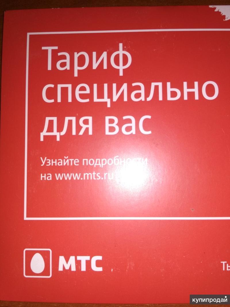 Золотые и красивые номера МТС в Крыму.
