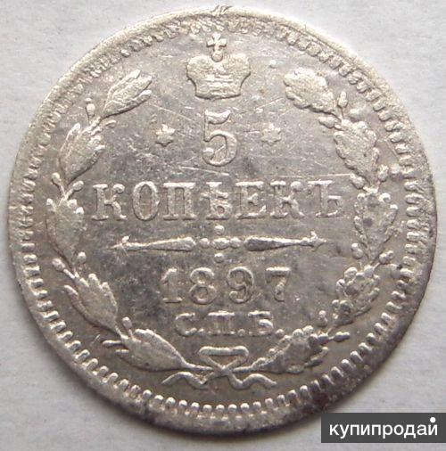 5 копеек 1897г