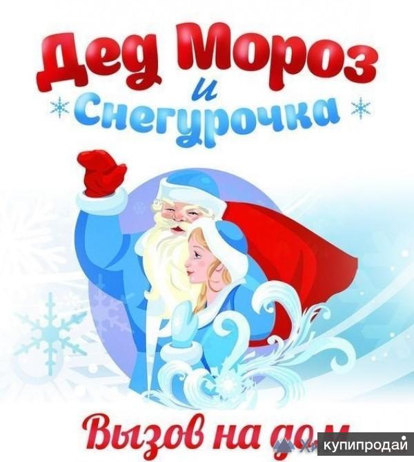Поздравление от деда мороза и Снегурочки на дом в Кировске