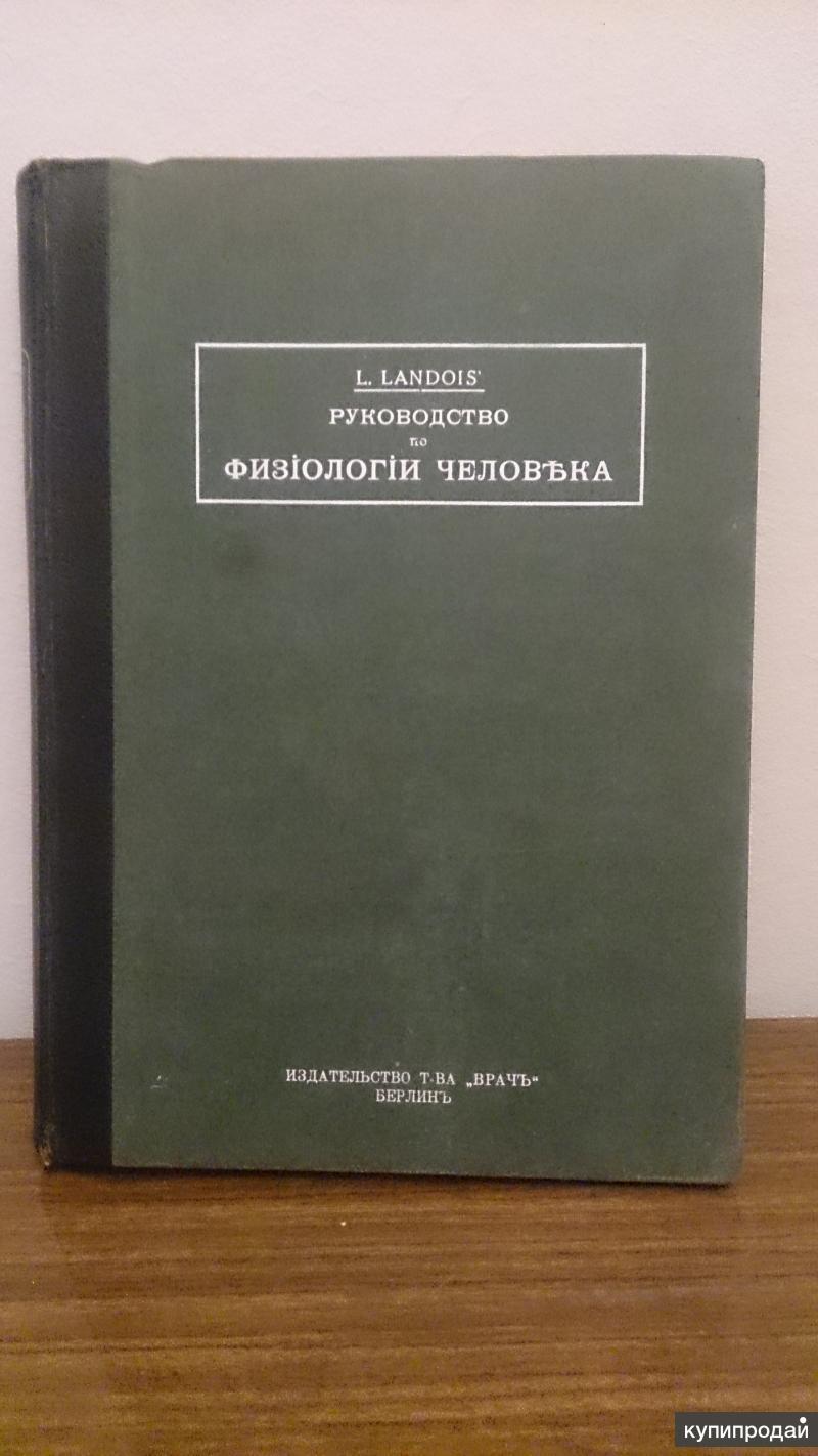 Руководство по физиологии человека 1921 l.landois