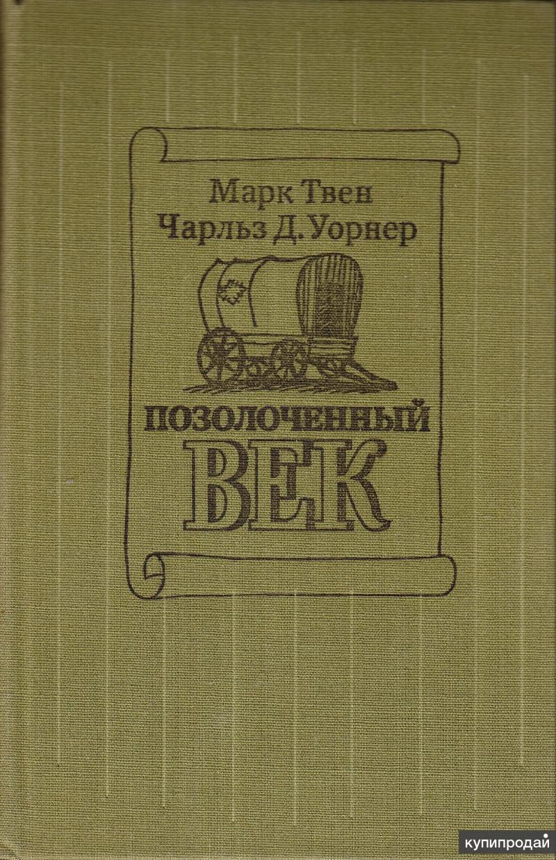 Марк Твен, Чарльз Д. Уорнер. Позолоченный век