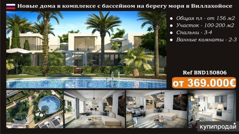 Продажа новых домов на берегу моря в Испании, Виллахойоса