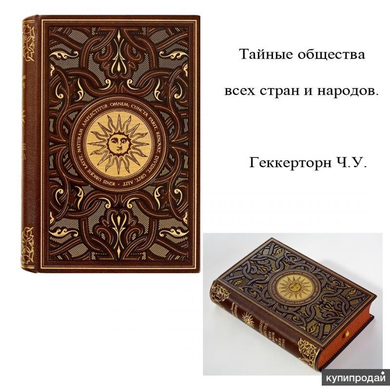 Тайные общества всех стран и народов. Подарочные книги в кожаном переплёте