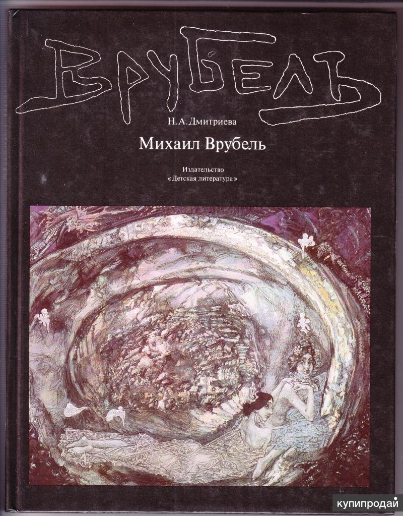 Михаил Врубель (художественный альбом)