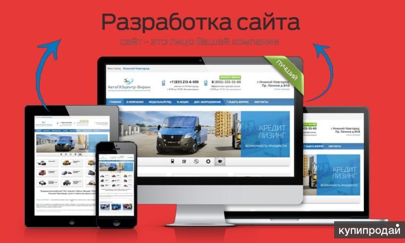 Создание сайтов в кубинке сайт компании профит