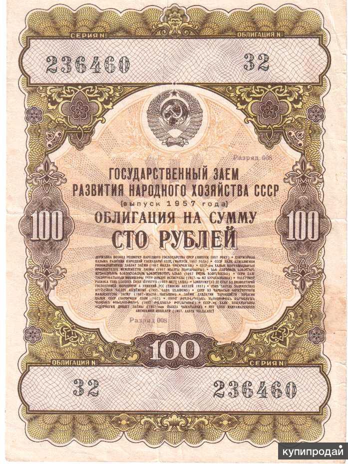 Облигация 1957 г.