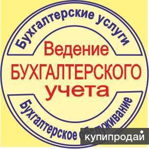 Бухгалтерские услуги от компании Вектор