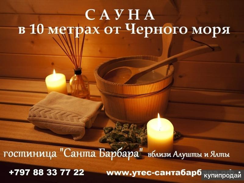 Приглашаем Вас посетить сауну вблизи Черного моря