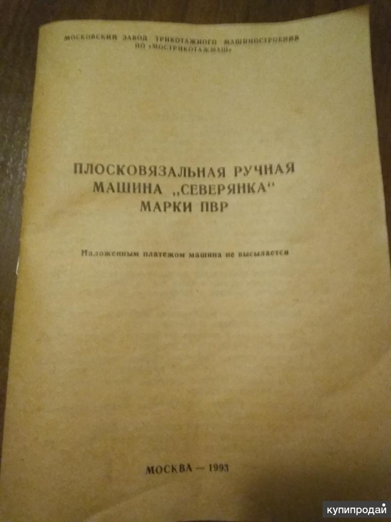 Вязальная машина СЕВЕРЯНКА марки ПВР