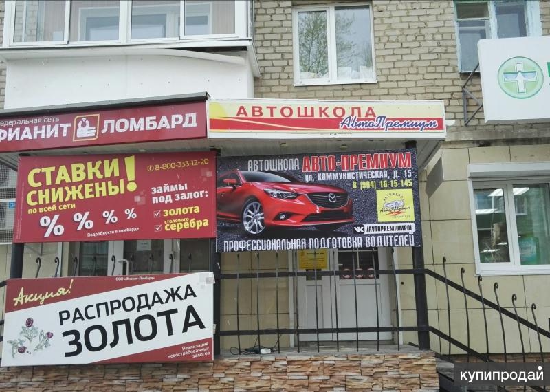 "Автошкола ""Авто-Премиум"""