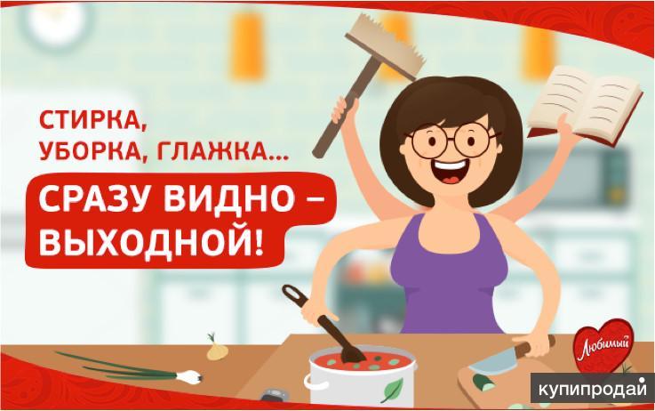 Поздравительные днем, стирка уборка готовка смешные картинки