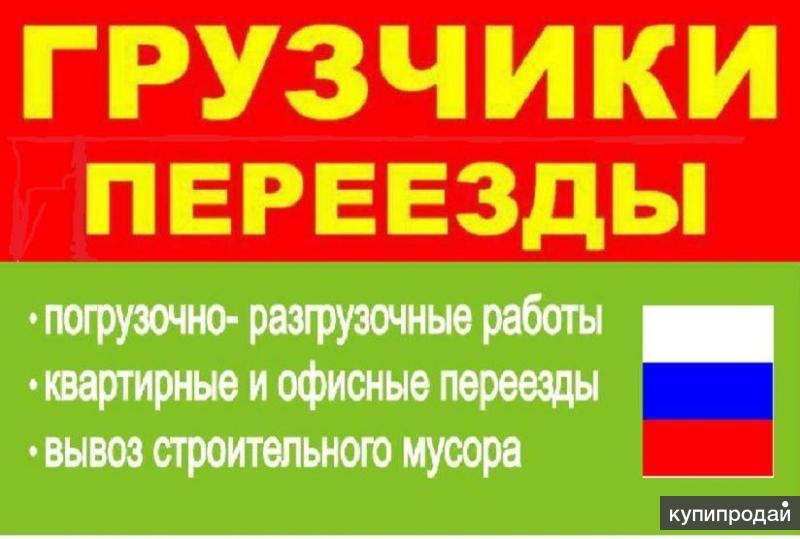 Услуги грузчиков в Белгороде 8-951-763-21-58