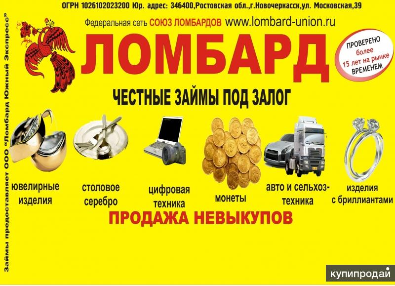 монету экспресс займ кредит онлайн на карту без отказа без проверки мгновенно сбербанка