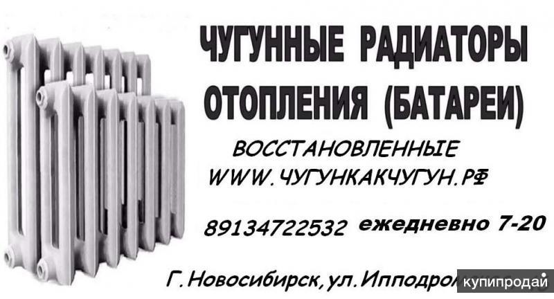 Радиатор чугунный мс-140-500 ВОССТАНОВЛЕННЫЙ
