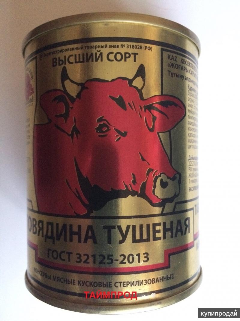 """Говядина тушёная """"Береза"""" высший сорт Беларусь"""