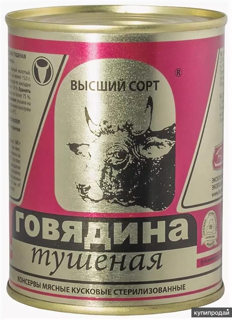 """Говядина тушёная """"Слоним"""" высший сорт Беларусь"""