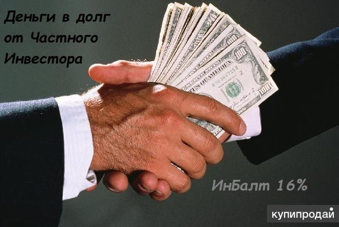 Деньги от частного лица,Частный займ, Частный кредитор, Займ, Кредит.