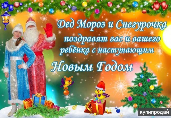 предложения праздничные поздравления дед мороза и снегурочки новогоднюю