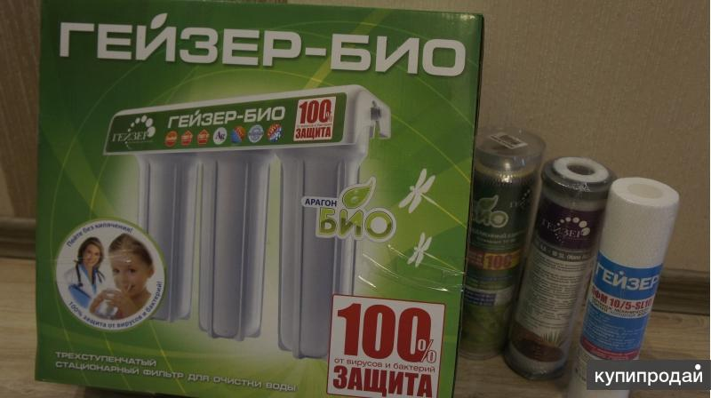 Трехступенчатый фильтр Гейзер Био 321 фильтр для воды