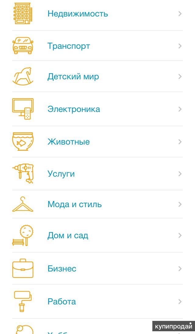 Сайт Доска Объявлении (сайт+мобильное приложение доска объявления)