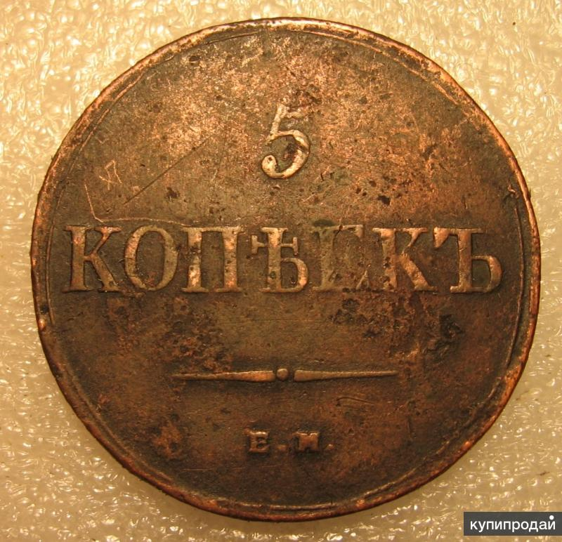 5 копеек 1836 года Масонский Орел ЕМ ФХ