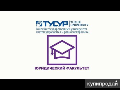 Помощь студентам ТУСУР юридического факультета