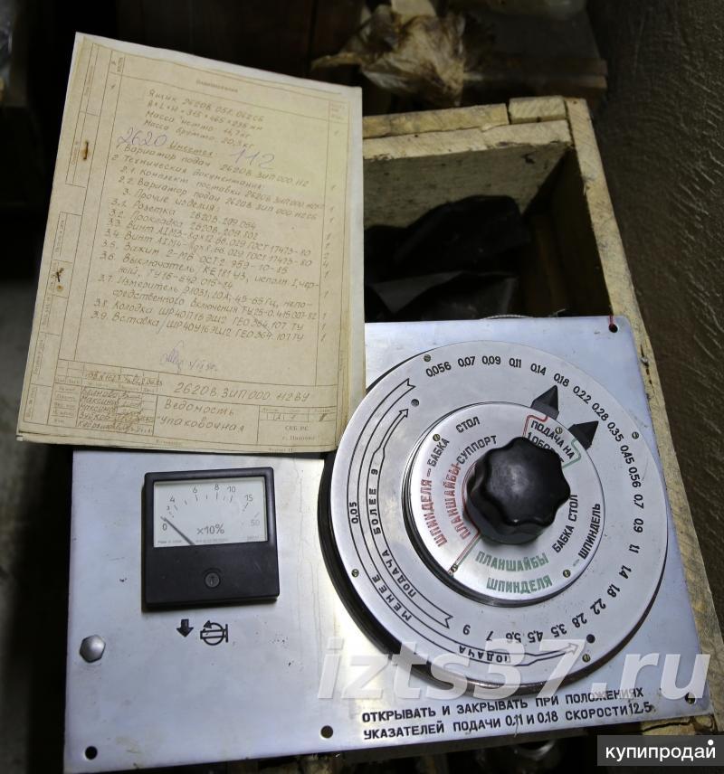 2620в.271.001 Вариатор подач (пульт управления)