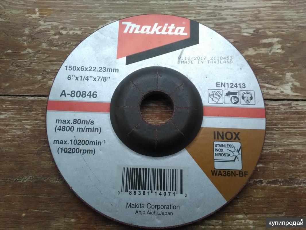Диск зачистной makita
