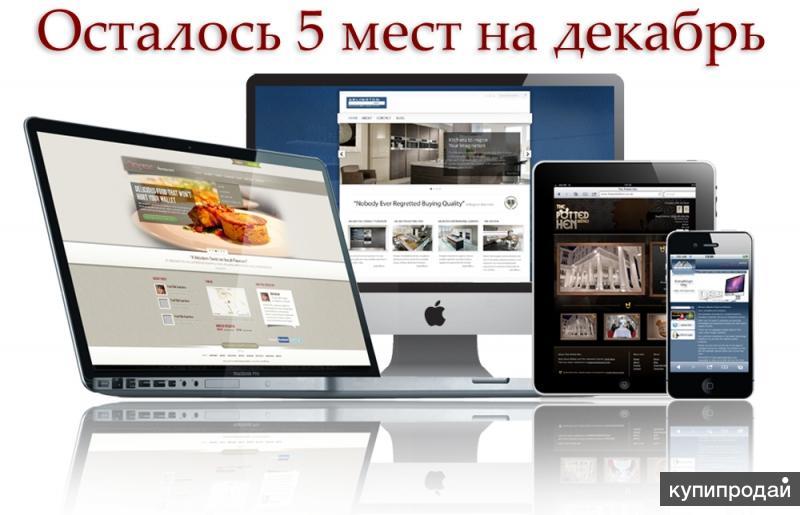Пакет услуг для старта интернет - бизнеса