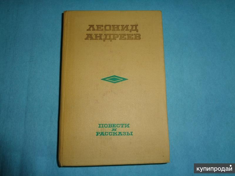 Книга Леонид Андреев Повести и рассказы