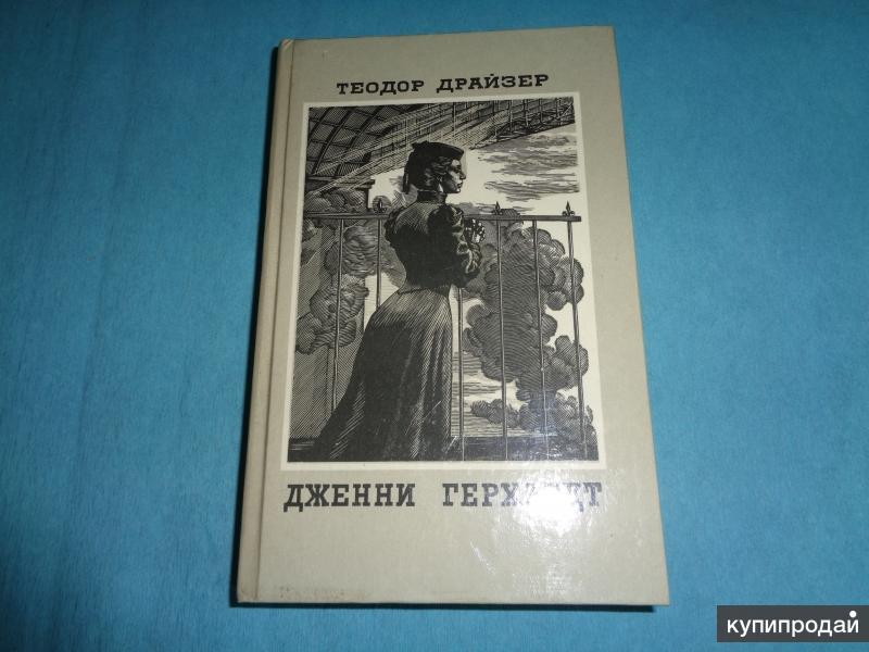 Книга Дженни Герхард Теодор Драйзер