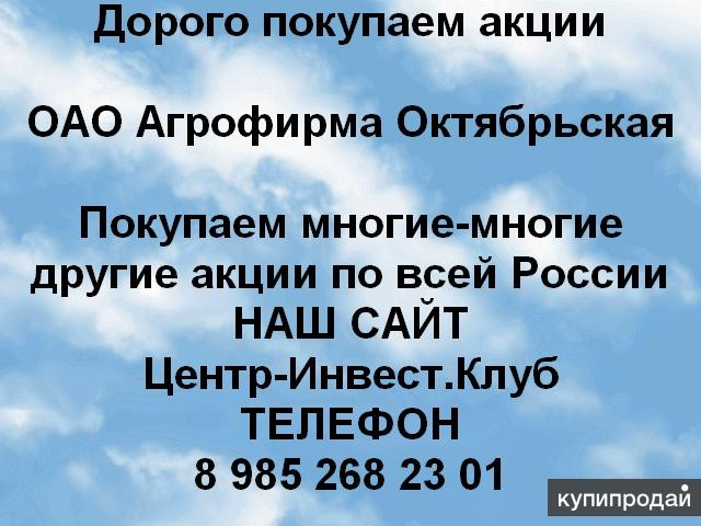 Покупаем акции ОАО Агрофирма Октябрьская и любые другие акции по всей России